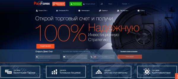 paxforex обзор и отзывы о брокере 2020