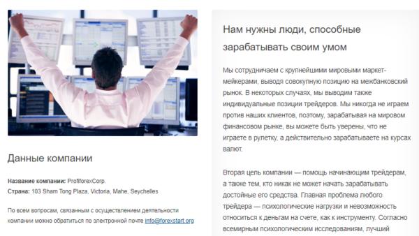 fxstart типичный обман или все же брокер?