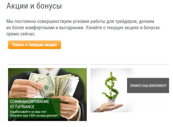 fxfinance бонус и акции