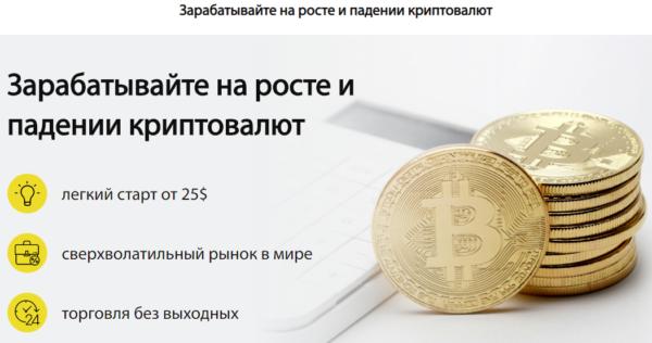 streamforex crypto счет