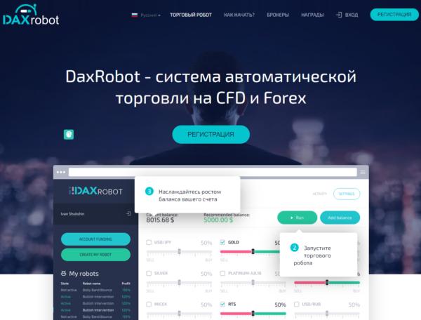daxrobot отзывы о мошенниках