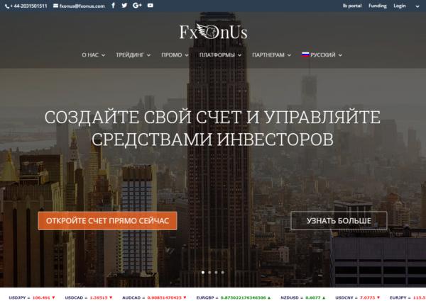 fxonus отзывы и обзор брокера