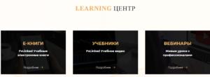 центр обучения fxlinked