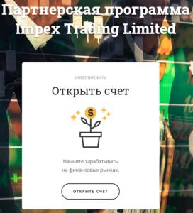 impex trading открыть счет