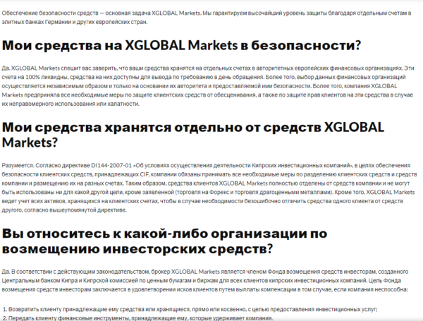 на сколько безопасно хранить средства у xglobal markets