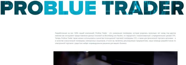 торговый терминал blue Suisse