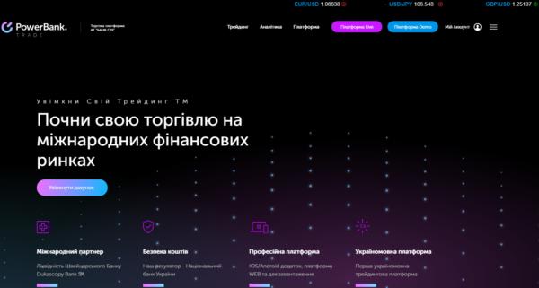 powerbank trade отзывы, обзор брокера из Украины