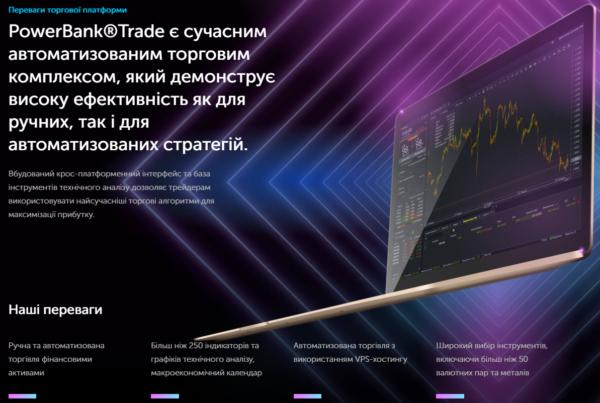 powerbank trade платформа для торговли форекс