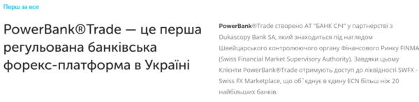 powerbank trade стоит ли доверять брокеру