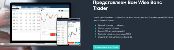 wisebanc платформа для торговли