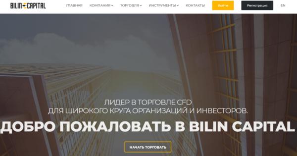 bilin capital отзывы о работе мошенников
