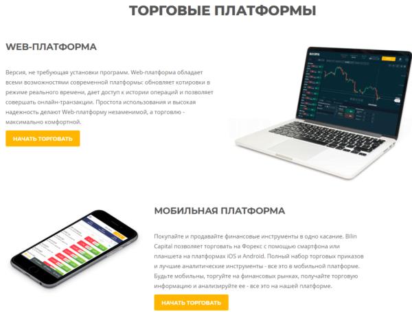 bilin capital торговые терминалы