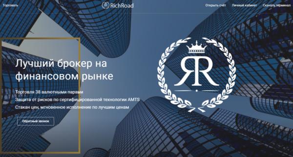 richroad отзывы 2020 от клиентов