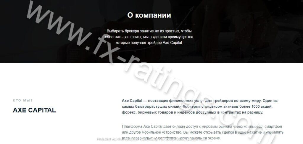 axe-capital-отзывы-клиентов-в-2020