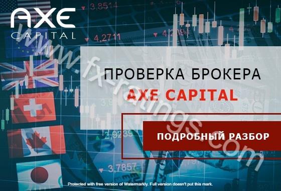 axe-capital-отзывы