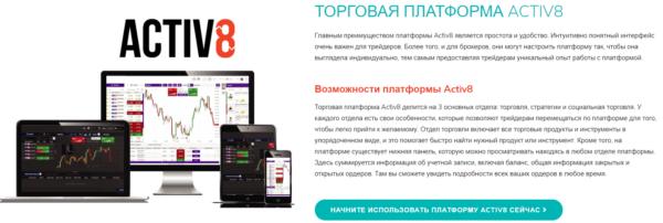 trendex платформа