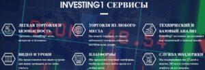 investing1 какие плюса форекс брокера