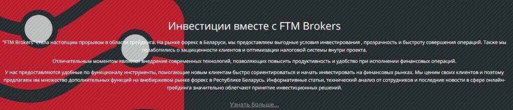 FTM-Brokers-равзод-ли-это