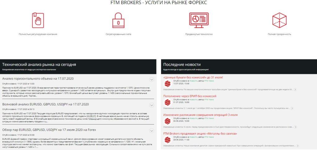 FTM-Brokers-стоит-ли-доверять