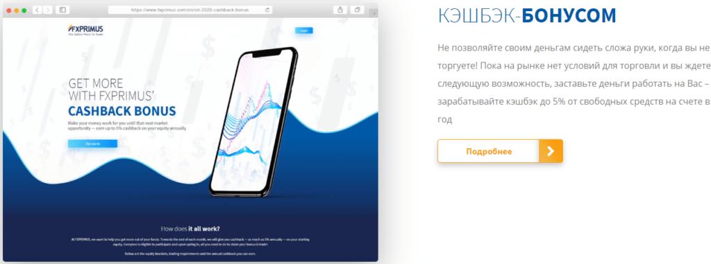 FxPrimus-торговая-платформа
