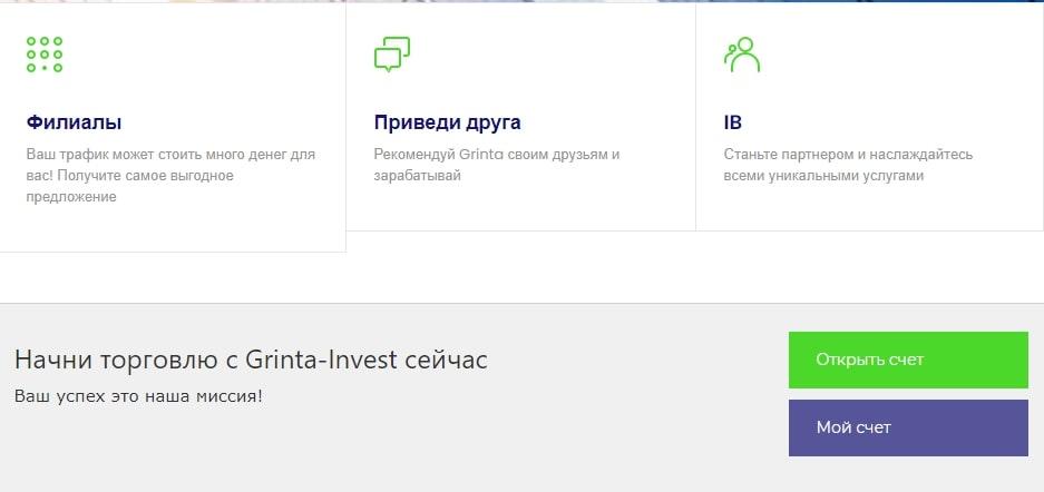 Grinta-Invest-развод-ли-это