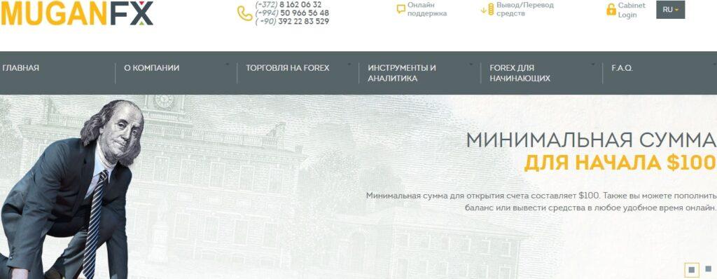 MuganFX-обзор-брокера