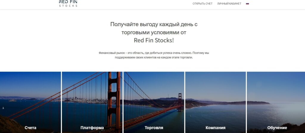 Red-Fin-Stocks-отзывы-о-брокере