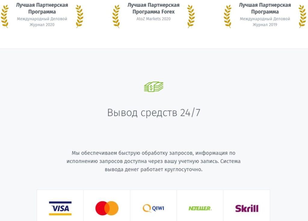 forex4you-вывод-средств
