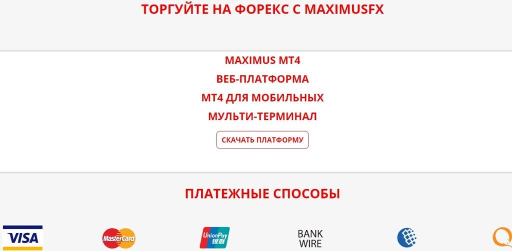 maximusfx-стоит-ли-доверять