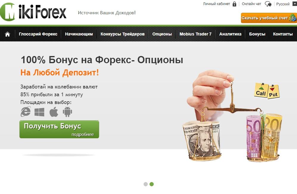 вывод-средств-mikiforex