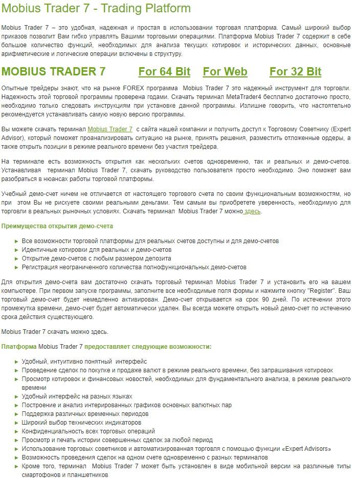 miki-forex-торговые-платформы