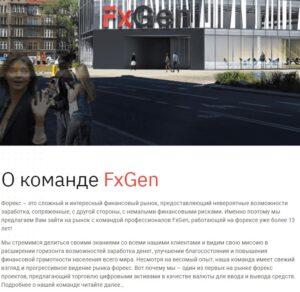 FxGen терминалы