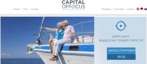 CapitalInFocus-обзор-брокерской-компании